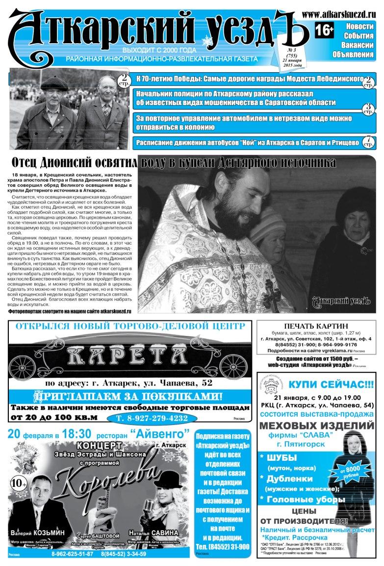 Газеты с объявлениями о знакомствах саратов