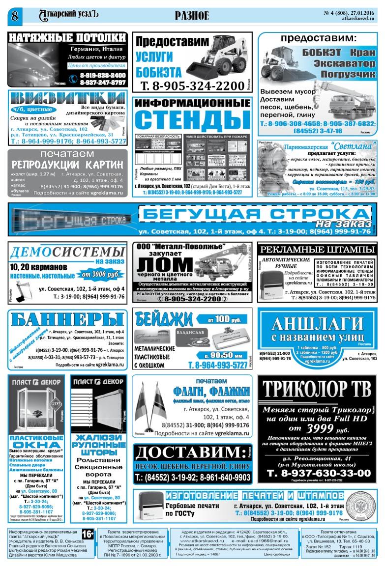 Телеведущие программы новости на россия 1