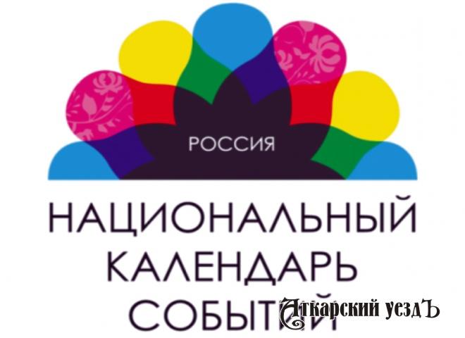 термобельем форте фест саратов 2017 начала