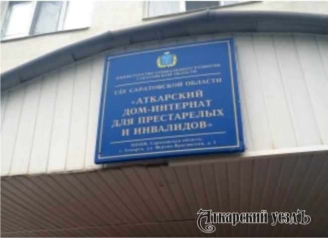 Дома для престарелых в аткарске реабилитация после перелома шейки бедра бубновский