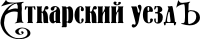 Газета Аткарский уездЪ