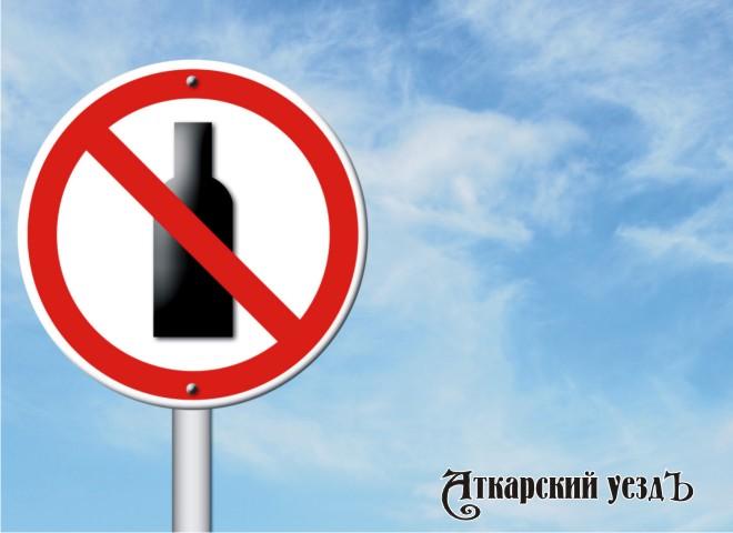 На территории Саратовской области 1 июня нельзя будет купить алкоголь