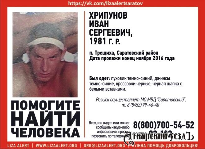 ВСаратовском районе пропал без вести 35-летний Иван Хрипунов