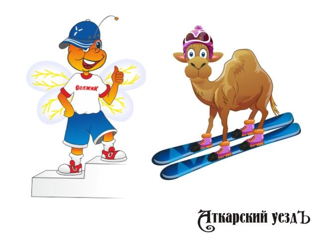 Голосуй заспортивный талисман Саратова