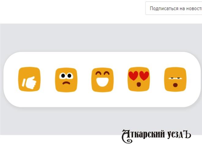 «Одноклассники» введут «Мило», «Ха-ха», «Грущу» и остальные дополнительные реакции кзаписям