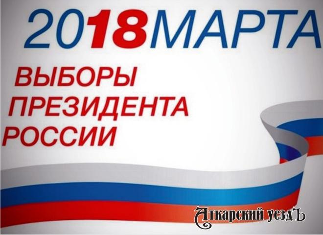 Совфед назначил дату выборов президента Российской Федерации