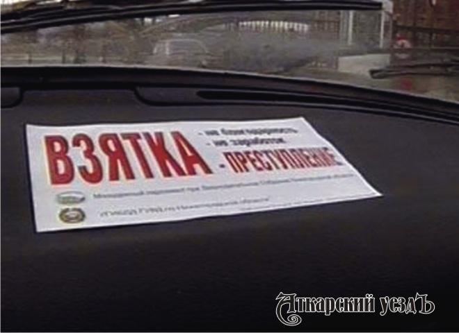 Завзятку в500 руб. уавтомобилиста арестовали имущество на50 тыс.