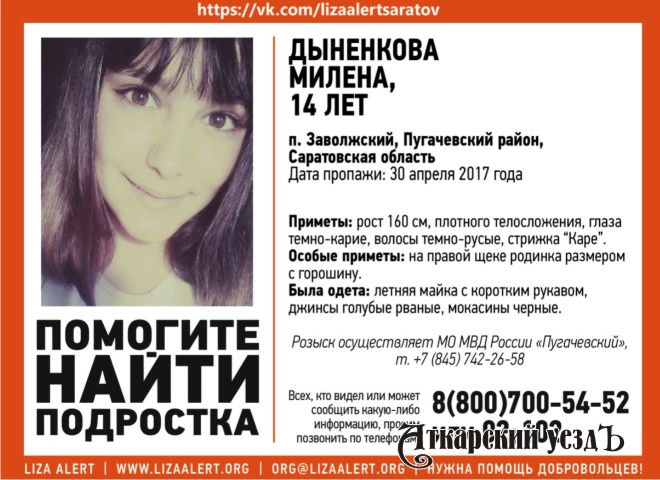 Пропала без вести 14-летняя Милена Дыненкова