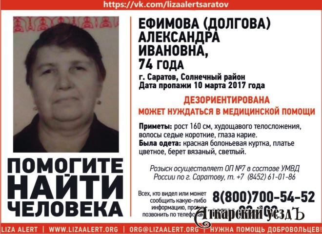 Впоселке Солнечный пропала без вести 74-летняя Александра Ефимова