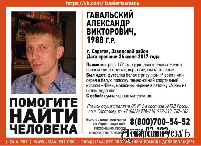 ВСаратове пропал без вести 29-летний Александр Гавальский
