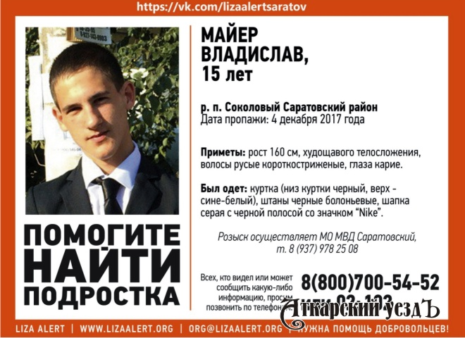 Под Саратовом пропал 15-летний Владислав Майер