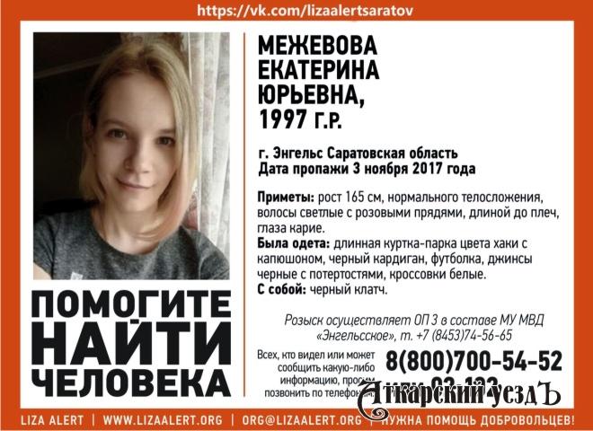 ВСаратовской области больше 3-х дней ищут пропавших молодого человека идевушку