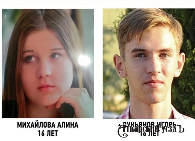 Саратовцев просят посодействовать врозыске молодых людей изСамарской области