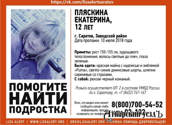 Пропавшая Екатерина Пляскина