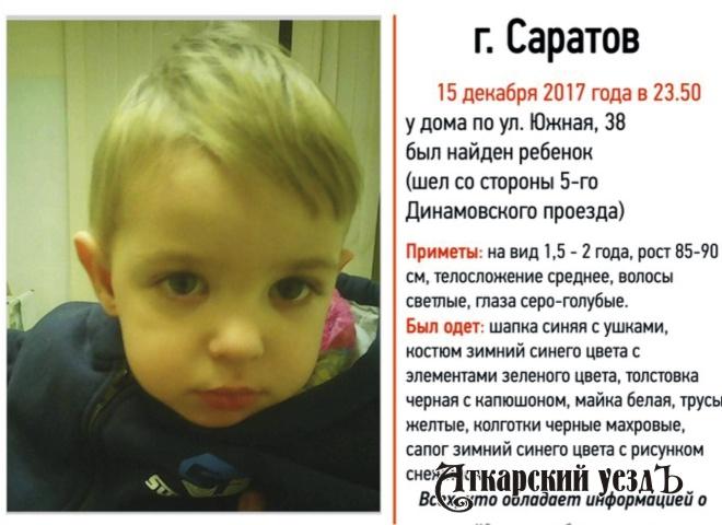 Двухлетнего ребенка в 00:00 обнаружили наокраине Саратова