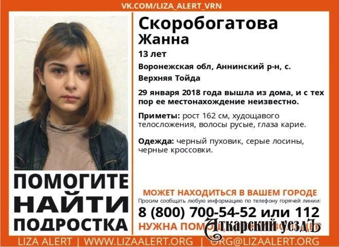 ВВоронежской области пропала 13-летняя девочка