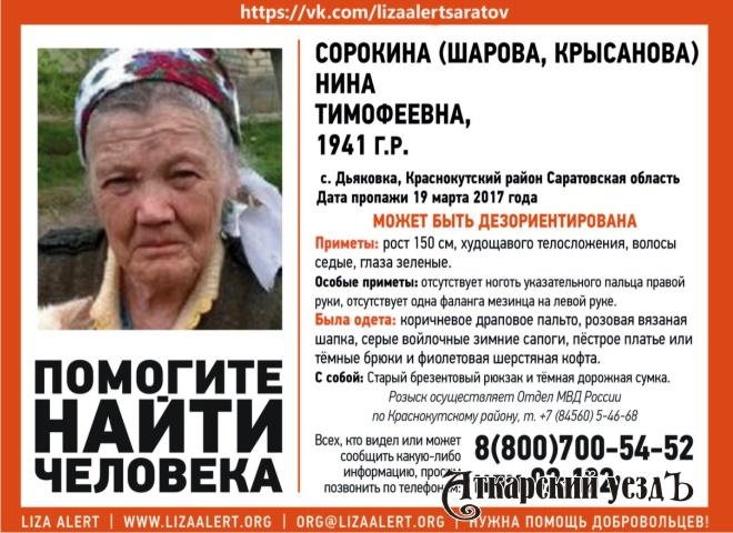 ВСаратовской области разыскивают пенсионерку срюкзаком идорожной сумкой