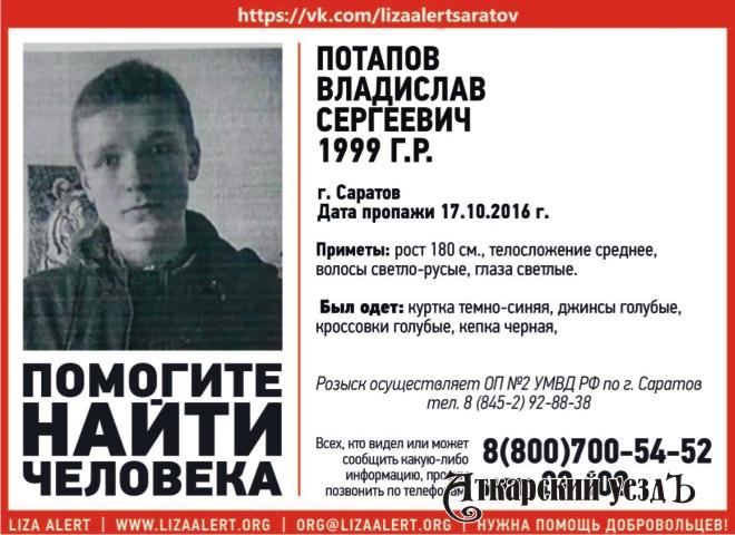 Пропал без вести 17-летний Владислав Потапов