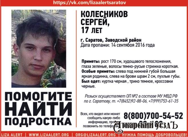 ВСаратове пропал без вести 16-летний Дмитрий Коротков