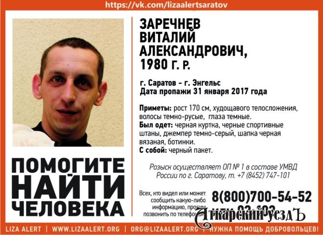 ВСаратовской области пропал без вести 37-летний Виталий Заречнев