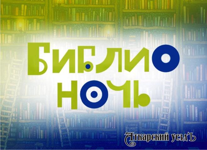 Символика акции Библионочь
