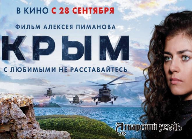 Исполнитель основной роли в кинофильме «Крым» мог погибнуть вовремя съемок