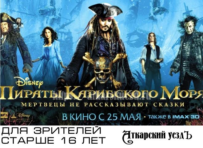 «Дом.ru» приглашает напремьеру «Пиратов Карибского моря»
