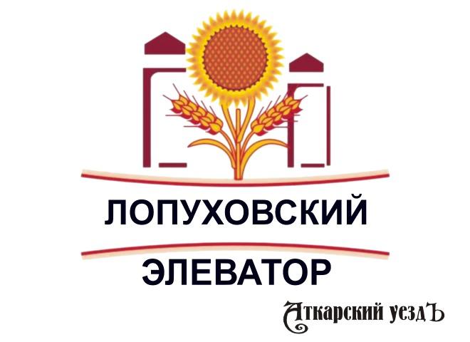 Ооо лопуховский элеватор аткарский смотреть сваты элеватор