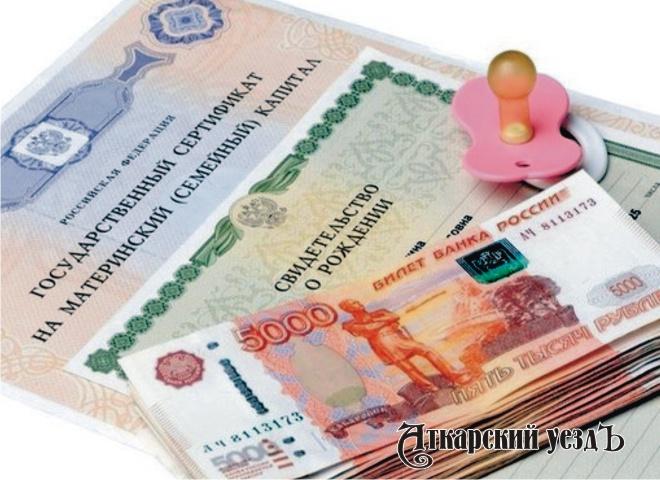 Минтруд предложил продлить программу материнского капитала до 2023-го года