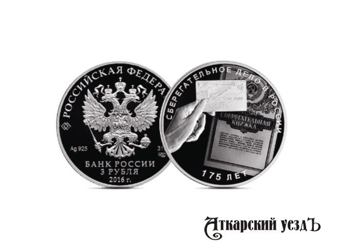 В РФ появились новые монеты 3 и50 руб.