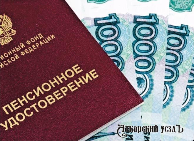 В2015 году в РФ пенсии проиндексируют два раза