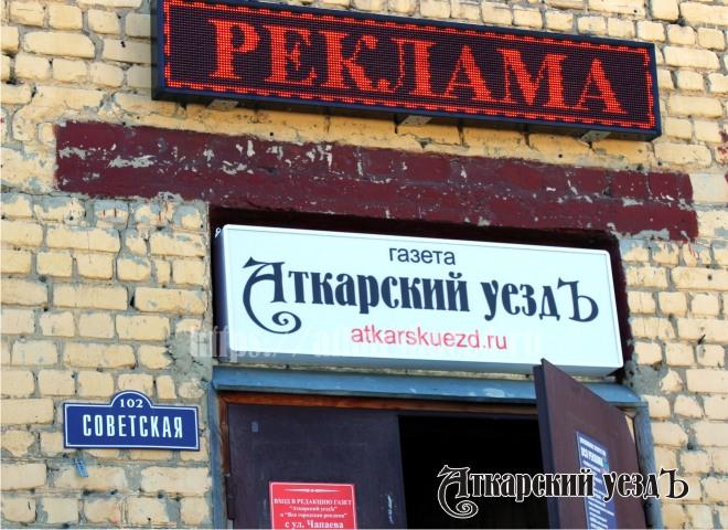 Подать объявление по саратовской области дать бесплатные объявление в газеты костромской области