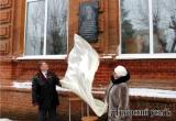 В Аткарске состоялось открытие мемориальной доски Борису Андрееву