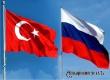 РФ начала восстановление экономического сотрудничества с Турцией