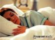 Инфекции представляют наибольшую опасность для человека по утрам