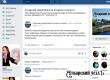 Всех пользователей «ВКонтакте» перевели на новый дизайн соцсети