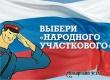 Аткарский полицейский занял 3 место во II этапе конкурса «Народный участковый-2016»