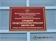 Аткарская школа отмечена дипломом в конкурсе лучших научных лабораторий