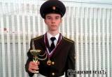 Лучшим призывником 2016 года стал аткарчанин Даниил Растегаев