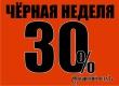 Магазин Gruya Jeans приглашает аткарчан на «Черную неделю» со скидками до 30%