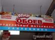 Магазин «Мир обоев» приглашает аткарчан на предновогоднюю распродажу