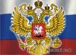Опубликован рейтинг самых открытых и закрытых ведомств в РФ