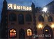 Ресторан «Айвенго» приглашает аткарчан встретить Новый 2017-й год