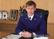 О борьбе с коррупцией – в интервью межрайонного прокурора Дмитрия Болдырева газете «Аткарский уездъ»