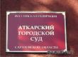 Вынесен приговор сельчанам, повредившим «девятку» аткарчанина