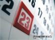 Три неполных дня отработают россияне на следующей неделе