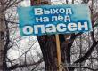 Аткарчан предупреждают о мерах безопасности при выходе на лед