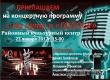 Роман Трифонов выступит в РКЦ с концертом «На пути к «Голосу»