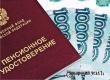 Почти на 500 рублей увеличится в РФ средняя пенсия