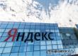 Яндекс: пользователи Саратовской области больше всего интересовались лабутенами и глютеном